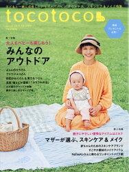 tocotoco (トコトコ) 2018年 08月号 [雑誌]
