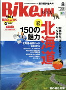 BikeJIN (培倶人) 2018年 08月号 [雑誌]