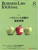 【予約】BUSINESS LAW JOURNAL (ビジネスロー・ジャーナル) 2018年 08月号 [雑誌]