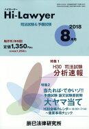 隔月刊 Hi Lawyer (ハイローヤー) 2018年 08月号 [雑誌]