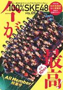 100%SKE48 vol.5 2018年 08月号 [雑誌]