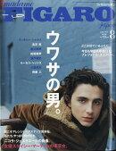 madame FIGARO japon (フィガロ ジャポン) 2018年 08月号 [雑誌]
