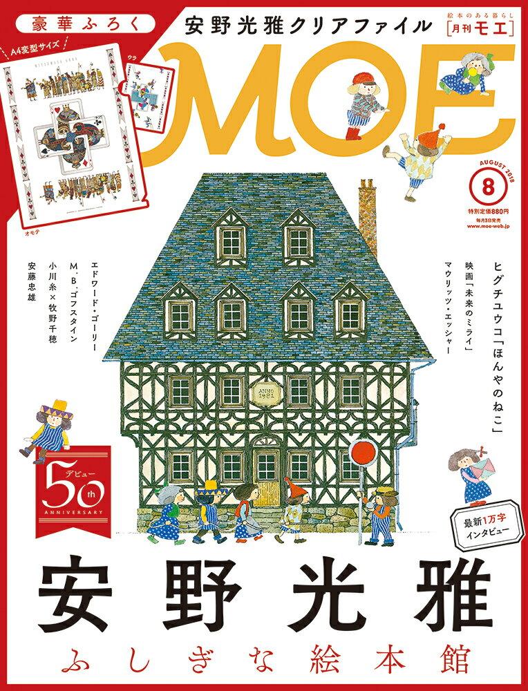 MOE (モエ) 2018年 08月号 [雑誌]