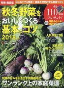 有機・無農薬 秋冬野菜をおいしくつくる基本とコツ 2018年版 2018年 08月号 [雑誌]