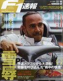 F1 (エフワン) 速報 2018年 8/2号 [雑誌]
