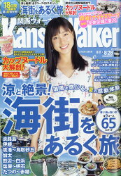 関西Walker (ウォーカー) 2018年 8/28号 [雑誌]