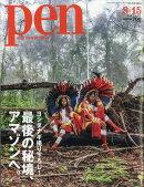 Pen (ペン) 2018年 8/15号 [雑誌]