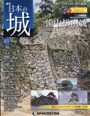 週刊 日本の城 改訂版 2018年 8/28号 [雑誌]