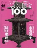 週刊 ニッポンの国宝100 2018年 8/21号 [雑誌]
