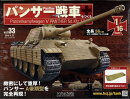 週刊パンサー戦車をつくる 2018年 8/22号 [雑誌]