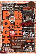 競馬王のPOG本(2014-2015)