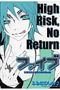 ファイブオールキャラクターズブックhigh risk,no return