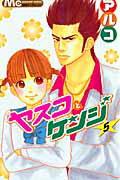 ヤスコとケンジ(5)