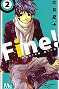 Fine!(2)