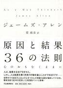 【バーゲン本】原因と結果36の法則