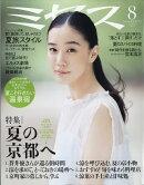 ミセス 2018年 08月号 [雑誌]