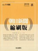 朝日新聞縮刷版 2018年 08月号 [雑誌]
