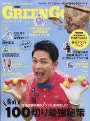 GREEN GORA (グリーンゴラ) VOL.10 by YOUNG GOETHE (バイ・ヤングゲーテ) 2018年 08月号 [雑誌]