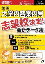 螢雪時代8月臨時増刊 全国 大学内容案内号(2019年入試対策用)