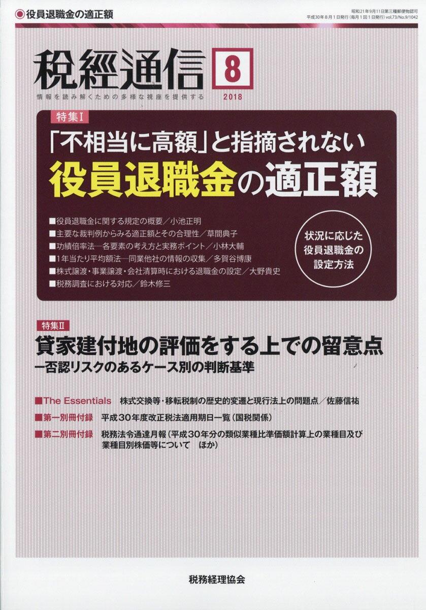 税経通信 2018年 08月号 [雑誌]