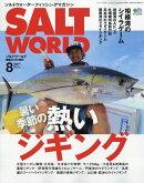 SALT WORLD (ソルトワールド) 2018年 08月号 [雑誌]