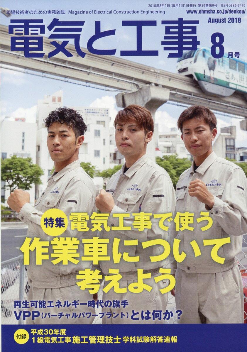電気と工事 2018年 08月号 [雑誌]