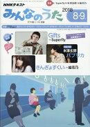 NHK みんなのうた 2018年 08月号 [雑誌]