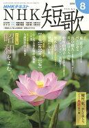 NHK 短歌 2018年 08月号 [雑誌]