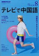 NHK テレビ テレビで中国語 2018年 08月号 [雑誌]