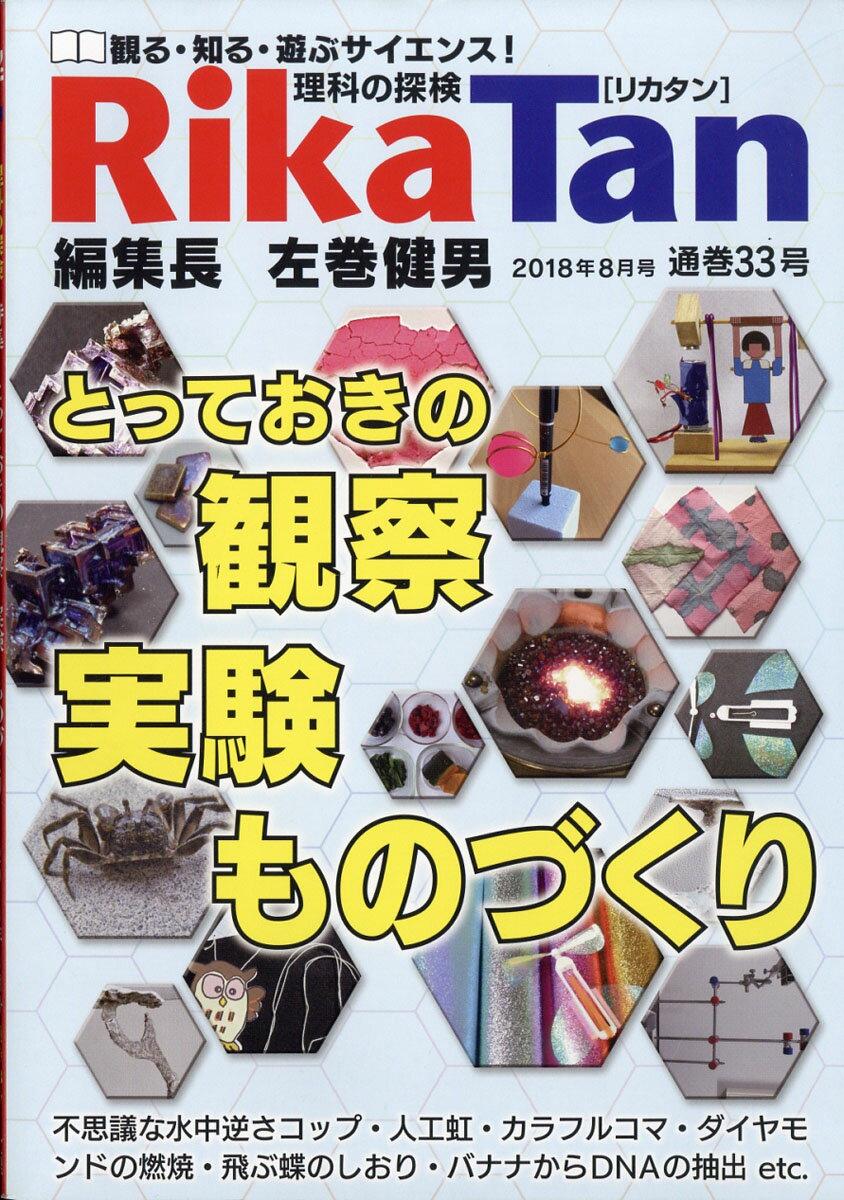 季刊 理科の探検 (RikaTan) 2018年 08月号 [雑誌]