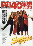 昭和40年男 2018年 08月号 [雑誌]