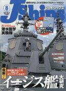 J Ships (ジェイ・シップス) 2018年 08月号 [雑誌]