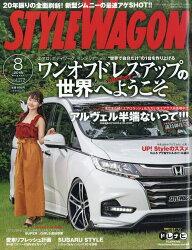 STYLE WAGON (スタイル ワゴン) 2018年 08月号 [雑誌]