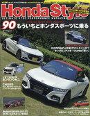 Honda Style (ホンダ スタイル) 2018年 08月号 [雑誌]