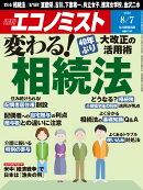 エコノミスト 2018年 8/7号 [雑誌]