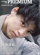 キネマ旬報PREMIUM ♯01 2018年 8/8号 [雑誌]