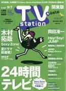 TV station (テレビステーション) 関東版 2018年 8/25号 [雑誌]