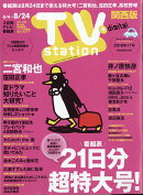 TV station (テレビステーション) 関西版 2018年 8/4号 [雑誌]