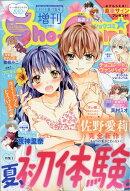 Sho-Comi (少女コミック) 増刊 2018年 8/15号 [雑誌]