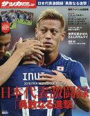 ワールドサッカーダイジェスト増刊 2018WORLD CUP RUSSIA日本代表激闘禄 2018年 8/19号 [雑誌]