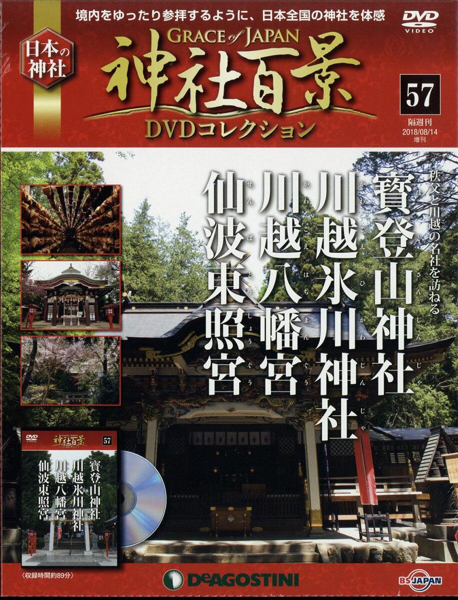 隔週刊 神社百景DVDコレクション 2018年 8/14号 [雑誌]