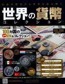 週刊 世界の貨幣コレクション 2018年 8/15号 [雑誌]