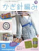 ふだん使いのかわいいかぎ針編み 2018年 8/1号 [雑誌]