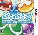 ぷよぷよ!! 3DS版