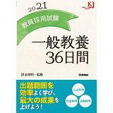 教員採用試験一般教養36日間(2021) (教育ジャーナル選書)