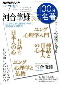 河合隼雄スペシャル こころの構造を探る (NHKシリーズ 100分de名著 2018年7月) [ 河合俊雄 ]