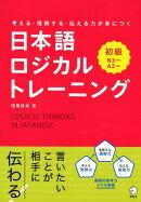 考える・理解する・伝える力が身につく 日本語ロジカルトレーニング 初級