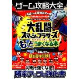 ゲーム攻略大全(Vol.14) 大乱闘スマッシュブラザーズSPECIALがもっとうまくなる本 (100%ムックシリーズ)