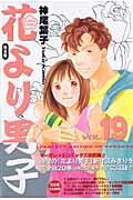 花より男子完全版(vol.19)