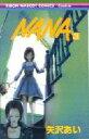 NANA(3) (りぼんマスコットコミックスクッキー) [ 矢沢あい ]